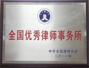 全国优秀律师事务所